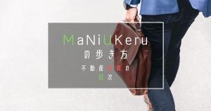 MaNiUKeruの歩き方|不動産投資の目次