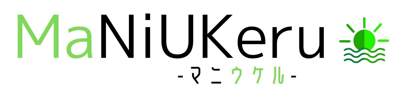 MaNiUKeru -マニウケル-